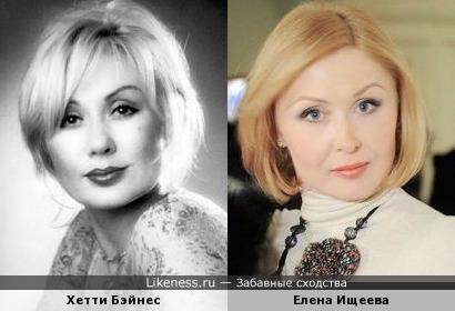 Хетти Бэйнес и Елена Ищеева