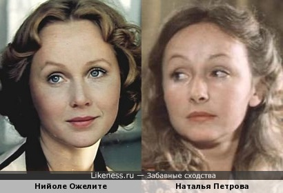 Нийоле Ожелите и Наталья Петрова