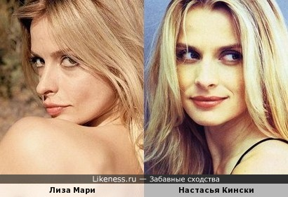 Лиза Мари и Настасья Кински