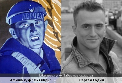 "Афиша к/ф ""Октябрь"