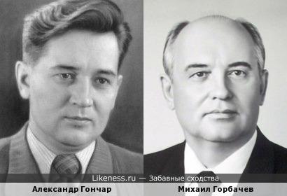 Александр Гончар и Михаил Горбачев