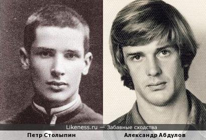 Петр Столыпин и Александр Абдулов