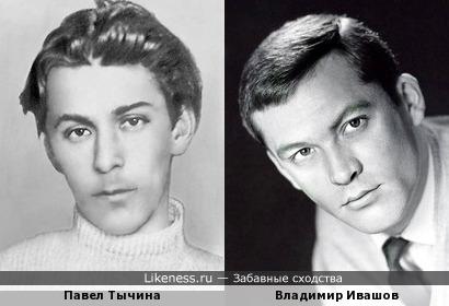 Павел Тычина и Владимир Ивашов
