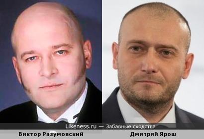 Виктор Разумовский и Дмитрий Ярош