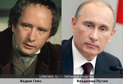 Вадим Гемс и Владимир Путин