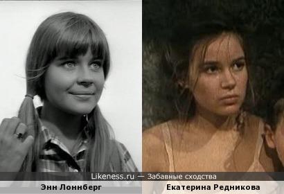 Энн Лоннберг и Екатерина Редникова