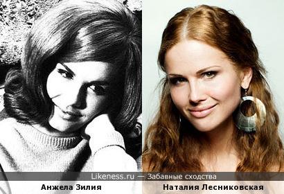Анжела Зилия и Наталия Лесниковская