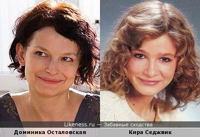 Доминика Осталовская и Кира Седжвик