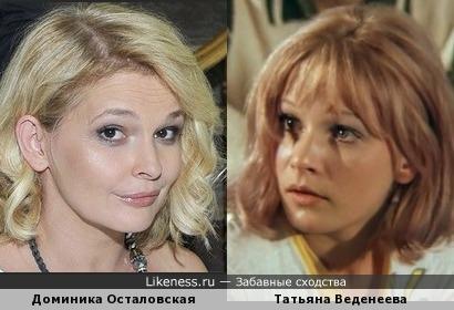 Доминика Осталовская и Татьяна Веденеева