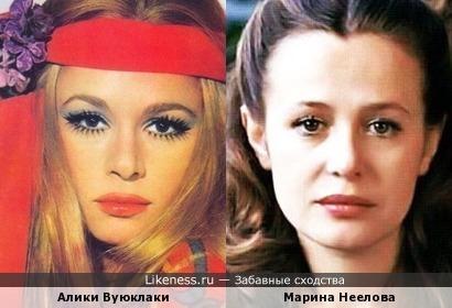 Алики Вуюклаки и Марина Неелова