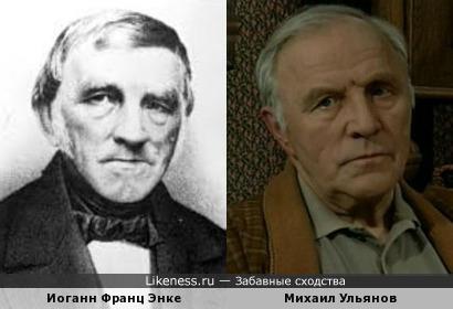 Иоганн Франц Энке и Михаил Ульянов