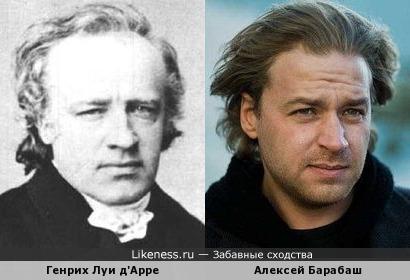 Генрих Луи д'Арре и Алексей Барабаш