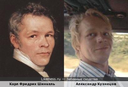 Карл Фридрих Шинкель и Александр Кузнецов