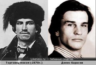 Канадский метис (торговец мехом) и Денис Карасев