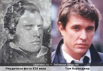 Неудачное фото XIX века и удачное фото Тома Беренджера