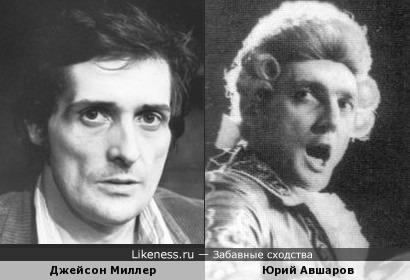 Джейсон Миллер и Юрий Авшаров