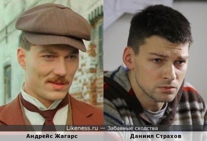 Андрейс Жагарс и Даниил Страхов