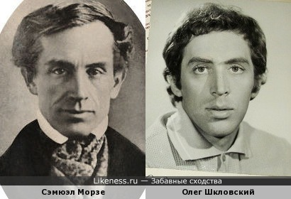Сэмюэл Морзе и Олег Шкловский