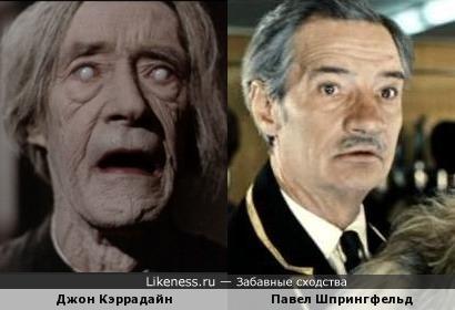 Джон Кэррадайн и Павел Шпрингфельд