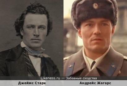 Джеймс Старк (1850г.) и Андрейс Жагарс