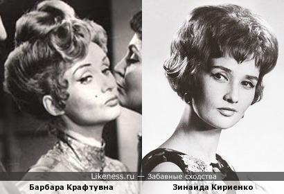 Барбара Крафтувна и Зинаида Кириенко (дубль 1)