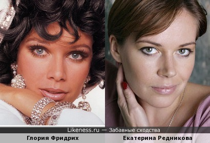 Глория Фридрих (1968г.) и Екатерина Редникова