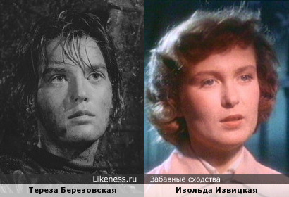 Тереза Березовская и Изольда Извицкая