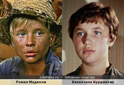 Роман Мадянов и Валентина Курдюкова