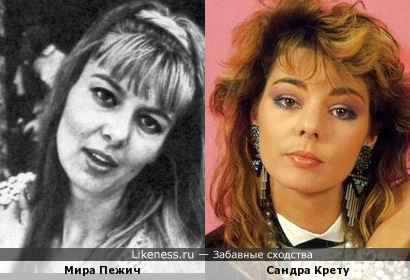 Мира Пежич и Сандра Крету