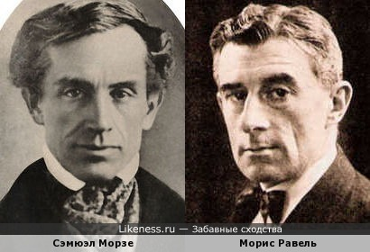Сэмюэл Морзе и Морис Равель