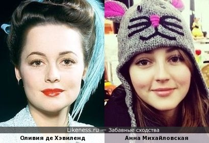 Оливия де Хэвиленд и Анна Михайловская