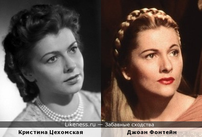 Кристина Цехомская и Джоан Фонтейн