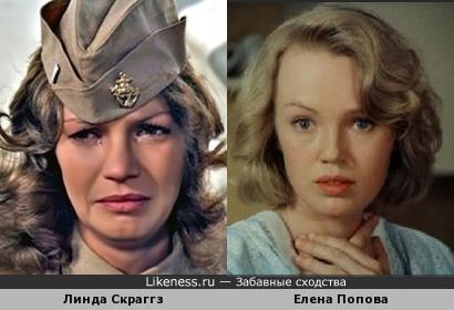Линда Скраггз и Елена Попова