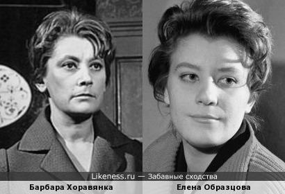 Барбара Хоравянка и Елена Образцова