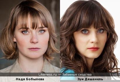 Надя Бобылева и Зуи Дешанель