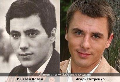 Иштван Ковач и Игорь Петренко