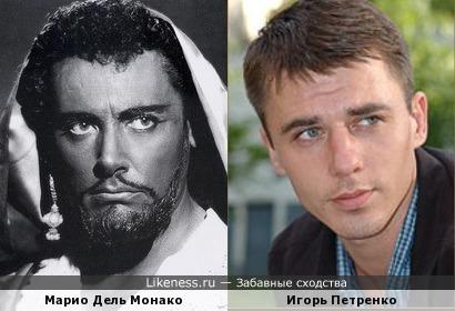 Марио Дель Монако и Игорь Петренко
