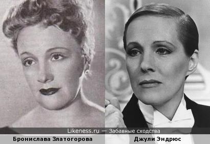 Бронислава Златогорова и Джули Эндрюс