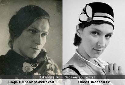 Софья Преображенская и Олеся Железняк