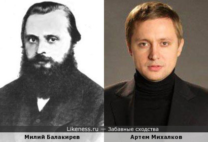 Милий Балакирев и Артем Михалков