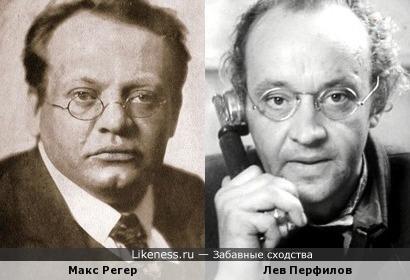 Макс Регер и Лев Перфилов