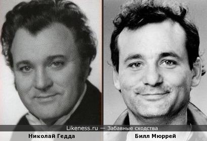 Николай Гедда и Билл Мюррей