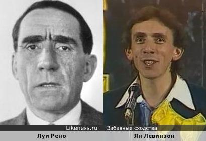 Луи Рено и Ян Левинзон