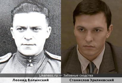 Леонид Волынский и Станислав Эрклиевский
