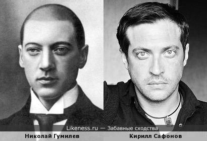 Николай Гумилев и Кирилл Сафонов