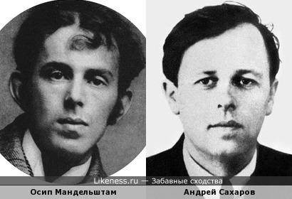 Осип Мандельштам и Андрей Сахаров