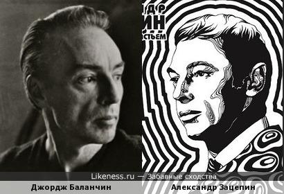 Джордж Баланчин и Александр Зацепин