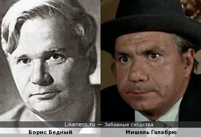 Борис Бедный и Мишель Галабрю