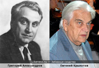 Григорий Александров и Евгений Крылатов