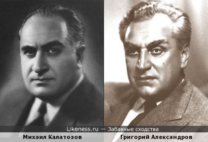 Михаил Калатозов и Григорий Александров